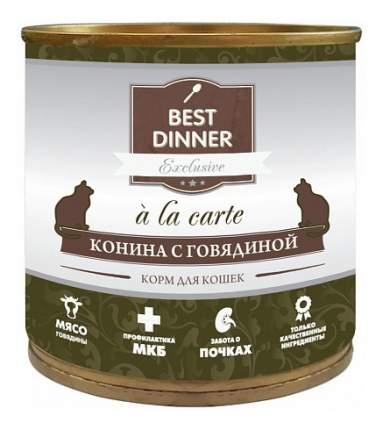 Консервы для кошек Best Dinner A La Carte, говядина, мясо, 12шт, 240г