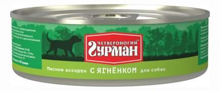 Консервы для собак Четвероногий Гурман Мясное ассорти, ягненок, 100г