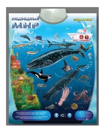 Интерактивный плакат Знаток Подводный мир