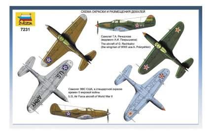 Модель для сборки Zvezda Самолет аэрокобра П-39Н