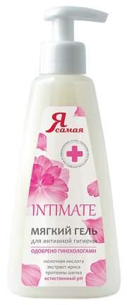 Средство для интимной гигиены Я САМАЯ 48984942