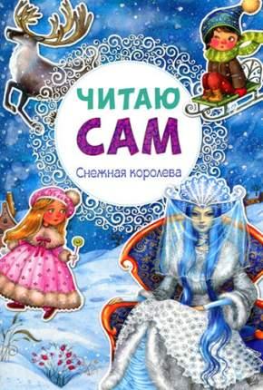 Книжка Мозаика-Синтез Читаю Сам Снежная королева (Мс10973)