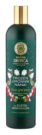 Пена для ванн Natura Siberica Frozen Limonnik Nanai By Alena Akhmadullina 550 мл