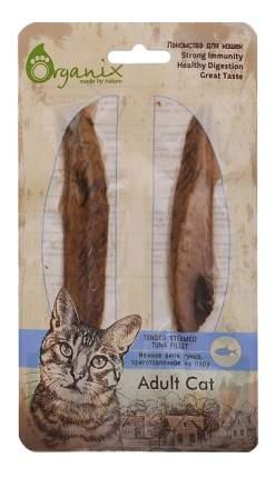 Organix Лакомство Нежное филе утки, приготовленное на пару (100% мясо) для кошек, 25г