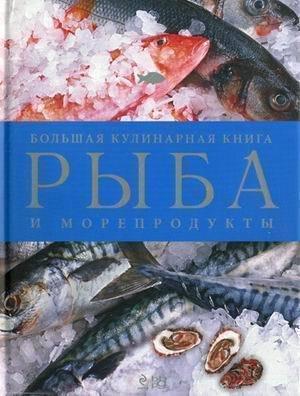 Книга Рыба и Морепродукты