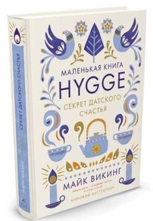 Книга Hygge, Секрет Датского Счастья