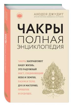 Книга Чакры: популярная Энциклопедия для начинающих (Новое Оформление)
