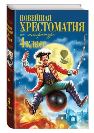 Новейшая Хрестоматия по литературе. 4 класс 4-Е Издание