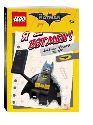 Конструктор Lego Batman Movie. Я - Бэтмен! Дневник тёмного Рыцаря