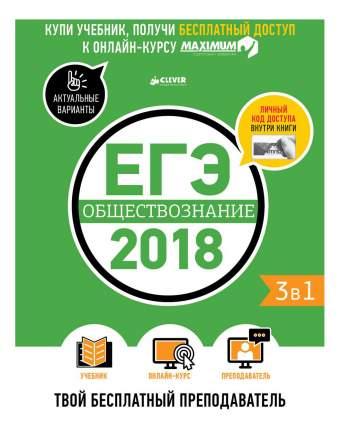 ЕГЭ-2018, Обществознание, Твой бесплатный преподаватель