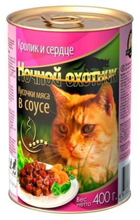 Консервы для кошек Ночной охотник Кролик и сердце кусочки в соусе 400 г