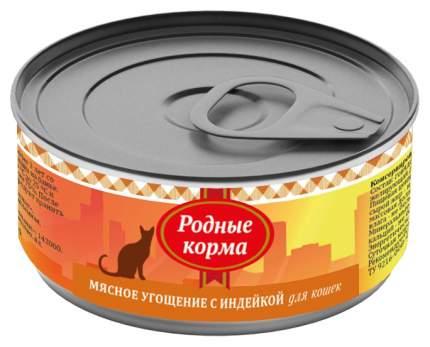 Консервы для кошек Родные корма Мясное угощение, индейка, 100г