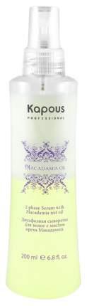 Масло для волос Kapous Macadamia Oil Двухфазное с маслом ореха Макадамии 200 мл