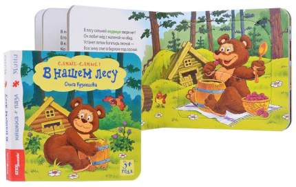 Книжка-Игрушка Степ-Пазл В нашем лесу Степ-Пазл
