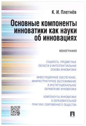 Основные компоненты Инноватики как науки Об Инновациях, Монография