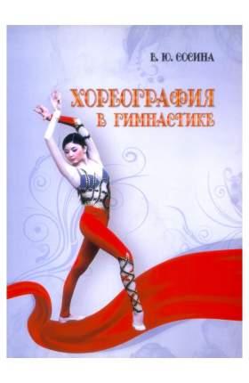 Книга Хореография в гимнастике