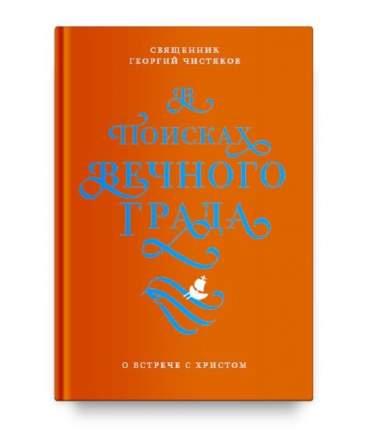 Книга В поисках Вечного Града. о Встрече С ХрисТом