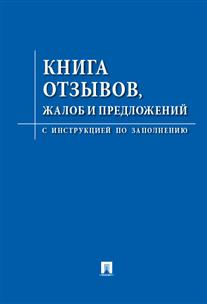 Книга Отзывов, Жалоб и предложений. С Инструкцией по Заполнению