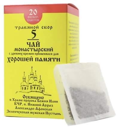Чай Монастырский № 5 Для хорошей памяти 20 ф/п