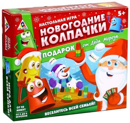 """Настольная игра """"Новогодние колпачки"""" ЛАС ИГРАС"""
