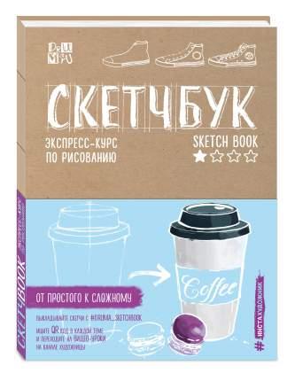Скетчбук, Экспресс-курс по рисованию (открытый корешок, обложка крафт)