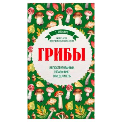 Грибы, Иллюстрированный Справочник-Определитель