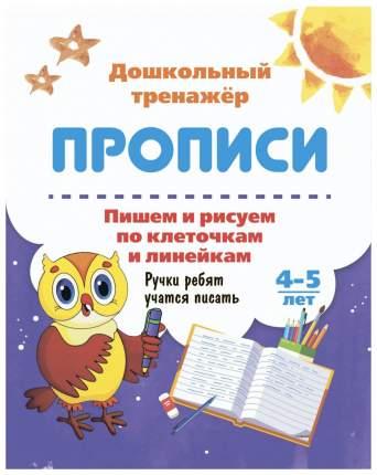 Пишем и рисуем по клеточкам и линейкам. 4-5 лет: Ручки ребят учатся писать
