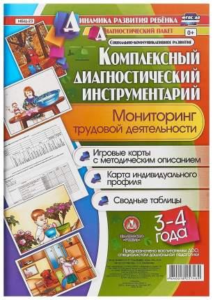 Комплексный диагностический инструментарий Мониторинг трудовой деятельности детей 3-4 лет