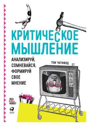 Книга Альпина Паблишер Критическое мышление: Анализируй, сомневайся, формируй свое мнение