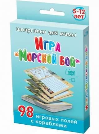 Игра в дорогу Шпаргалки для мамы Морской бой 5-12 лет
