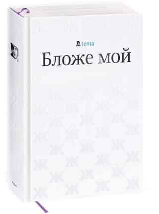 Книга 'Бложе Мой', Tema