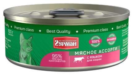 Консервы для кошек Четвероногий Гурман Мясное ассорти, мясо, 24шт, 100г