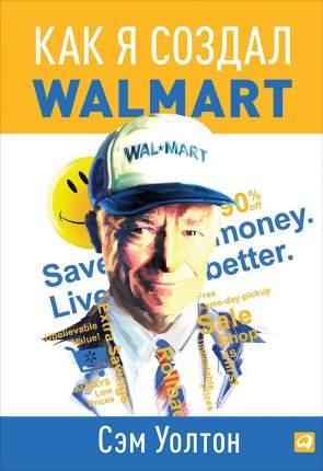 Книга Как Я Создал Wal-Mart