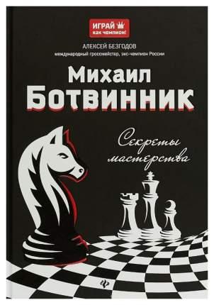 Книга тд Феникс Безгодов А.М. Михаил Ботвинник. Секреты Мастерства