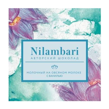 Шоколад молочный Nilambari на овсяном молоке с ванилью 65 г