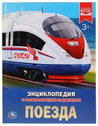 Книга Умка Ерофеева Н. поезда