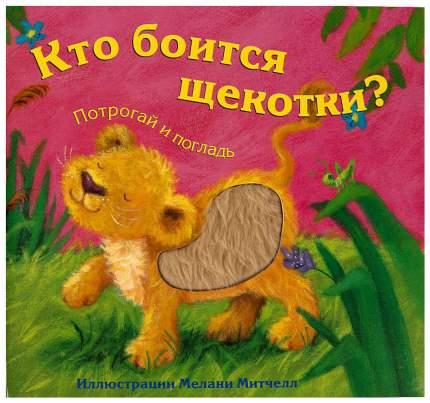 Книга Мозаика-Синтез Мозалева О. кто Боится Щекотки?