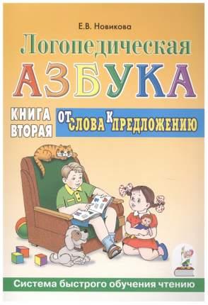 Логопедическая Азбука. От Слова к предложению. Система Быстрого Обучения Чтению. книга 2