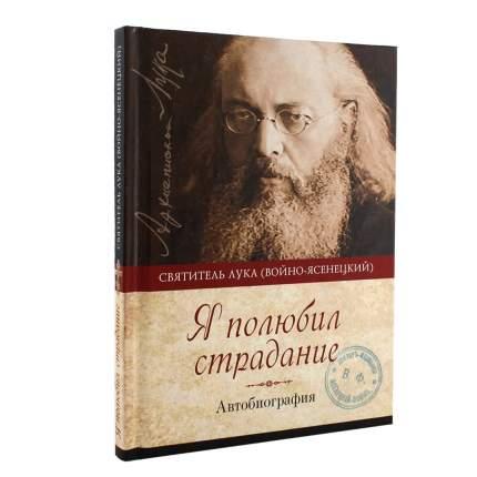 Книга Я полюбил Страдание, Автобиография Святитель лука крымский (Войно- Ясенецкий)