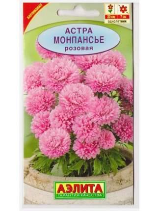 Семена Астра горшечная Монпансье Розовая, 0,2 г АЭЛИТА
