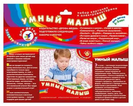 Набор карточек Дрофа-Медиа к электровикторине Умный малыш