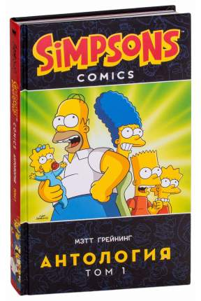 Комикс Симпсоны, Антология. Том 1