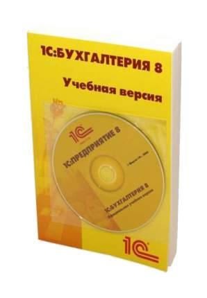 Офисные программы 1С Бухгалтерия 8 Учебная версия Издание 8