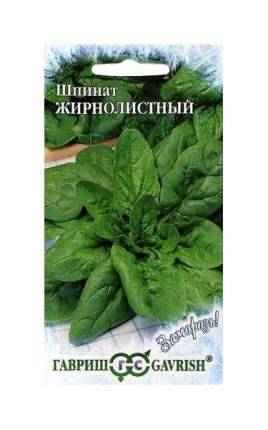 Семена Шпинат Жирнолистный, 1 г Гавриш