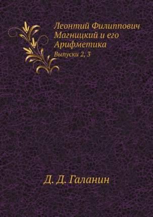 Книга Леонтий Филиппович Магницкий и Его Арифметика, Выпуски 2, 3