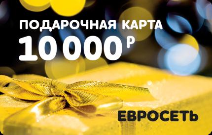 Подарочная карта Евросеть 10000
