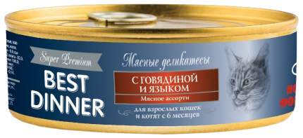 Консервы для кошек Best Dinner Super Premium, говядина, 100г