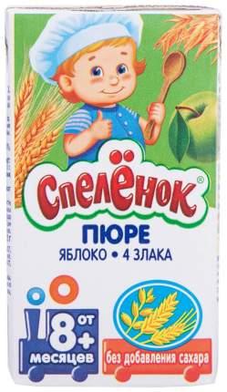 Готовый обед Спеленок Спелёнок Яблоко и 4 злака с 8 мес. 125 г