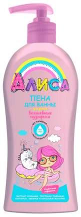 Пена для ванны для детей АЛИСА волшебные пузырьки, 350мл