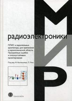 Книга Плис и параллельные Архитектуры для применения В Аэрокосмической Области, програм...